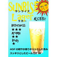 Sunrise Lager